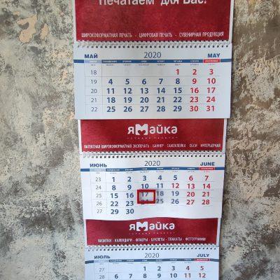 Kalendar_trio
